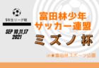 2021KYFA第24回九州女子サッカーリーグ 7/22結果掲載!次回7/31開催