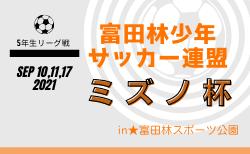 2021年度 富田林少年サッカー連盟 ミズノ杯・5年生リーグ戦(大阪)優勝はフリーダム!