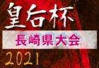 2021年度 Jユースリーグ 第28回Jリーグユース選手権 7/22,24結果掲載!次回7/28,29!