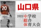 2021年度  西尾張中学総体サッカー大会(愛知)優勝は一宮市立丹陽中学校!県大会出場3チーム決定!