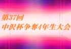松本国際中学校サッカー部 部活動体験6/19開催 2021年度 長野