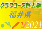 関東地区の今週末のサッカー大会・イベントまとめ 【9月23日(木 祝)、25日(土)、26日(日)】