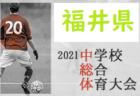 2021年度 第7回JCカップU-11少年少女サッカー大会 和歌山 東牟婁ブロック予選大会 新宮SSSが県大会出場!未判明情報募集