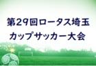 6/6【LIVE配信実施】2021年度全国高校総体(サッカー競技)京都予選(2021インターハイ)