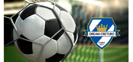 DREAM CRETURO FC   ジュニアユースセレクション11/14開催  2022年度 千葉県