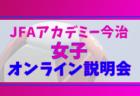 2021年度 第15回埼玉県第4種リーグ西部地区 5/30判明分結果更新!