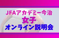 【JFAアカデミー今治 女子】入校生選考試験オンライン説明会 6/20,7/3開催!