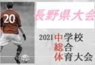 2021年度 第42回北信越中学総合競技大会サッカー競技(富山県開催)8/3.4.5開催 各県代表揃いました!組合せ詳細はわかり次第お伝えします