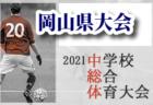 2021年度 サッカーカレンダー【愛媛】年間スケジュール一覧