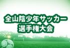 2021年度 第58回佐賀県中学校総合体育大会 小城・多久地区予選 優勝は三日月中!試合結果情報募集中です!