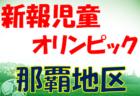 2021年度 「tonan」第10回北関東(関東外環)U-12少年サッカー大会in GUNMA(群馬県開催)優勝は栃木代表のヴェルフェ矢板!