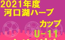 2021年度 河口湖ハーブカップU-11(山梨)優勝はカムイジュニアA!