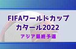 FIFAワールドカップカタール2022 アジア最終予選 組合せ&試合日程決定!