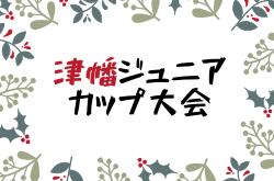 2021年度 第10回 津幡ジュニアカップ(石川)優勝は1日目金石町SSS、2日目蕪城SSS!