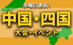 中国・四国地区の今週末のサッカー大会・イベントまとめ【7月31日(土)、8月1日(日)】