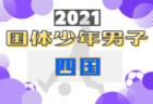 メンバー変更あり!【U-15日本代表候補】トレーニングキャンプメンバー発表!【7.19~23@静岡】