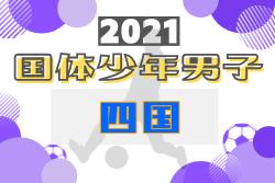 2021年度 第76回国民体育大会 四国ブロック大会(サッカー競技)少年男子8/6.7.8開催!