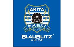 ブラウブリッツ秋田ユース 入団セレクション 8/10 開催!2022年度 秋田県