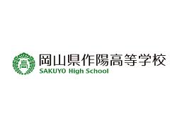 作陽高校 オープンスクール・練習会  8/21開催!2021年度 岡山県
