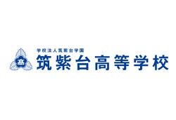 筑紫台高校 オープンスクール(部活動見学あり)8/28他開催!2021年度 福岡県