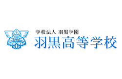 羽黒高校 部活動体験(男女)7/31. 8/1他開催!2021年度 山形県