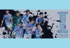 2021年度 SENYA CUP U-16(大阪)予選リーグ組合せ掲載!開催日程情報お待ちしています。