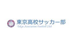東京高校サッカー部 練習会(セレクション)7/21他開催!2021年度 東京