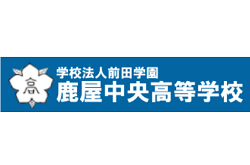 鹿屋中央高校  体験入学(部活動体験あり)8/21 開催!2021年度 鹿児島県