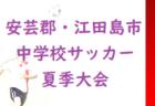 「ライブ配信はスポーツと地域を繋ぐハブ」第3回 XF CUP 2021 日本クラブユース女子サッカー大会(U-18)メインスポンサー XF(エグゼフ)早川利澄社長インタビュー「共に成長する企業を目指して」