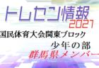 2021年度  福岡市中学校サッカー早良区大会 優勝は原中央中!!