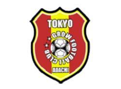 GROW FC ジュニアユース オープン練習会 9/21他 セレクション10/26,11/2開催! 2022年度 東京