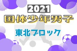 2021年度 第76回国民体育大会東北ブロック大会 少年男子 組合せ掲載! 7/30~8/1開催!