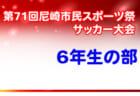 2021年度 高円宮杯 JFA U-15リーグ 愛知 TOP,1部,2部  7/23,24,25結果更新!入力ありがとうございます!7/31,8/1