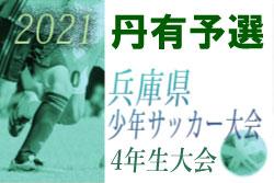 2021年度 第48回兵庫県少年サッカー4年生大会 丹有予選 9/25結果速報! 組合せ情報募集中です!