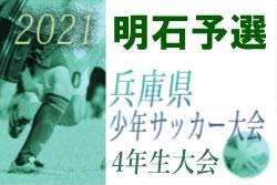 2021年度 堂本杯争奪 J:COMCUP 第48回兵庫県少年サッカー4年生大会明石予選 優勝は江井島イレブン!