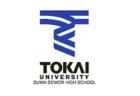 東京都市大学塩尻高校 部活体験7/31開催 2021年度 長野