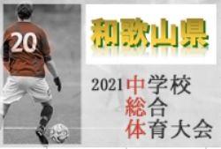 2021年度 第72回和歌山県中学校総合体育大会・サッカー競技 優勝は近畿大学附属和歌山中学校!日進中学校も近畿大会へ!1試合から情報提供お待ちしています