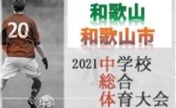 2021年度 和歌山市中学校総合体育大会 サッカー競技 優勝は東中学校!県大会出場5チーム決定!