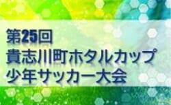 2021年度 第25回貴志川町ホタルカップ 少年サッカー大会(和歌山)本大会優勝はFCバレンティア!6年生大会7/25の情報提供お待ちしています