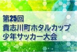 2021年度 第25回貴志川町ホタルカップ 少年サッカー大会(和歌山)本大会優勝はFCバレンティア!6年生大会7/25結果速報