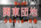 第16回沖縄ファミリーマートカップ宜野湾市地区大会 優勝はFC琉球!結果表掲載!沖縄