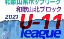 JFA U-11サッカーリーグ2021和歌山ホップリーグ 和歌山北ブロック 7/23開幕!全結果 次戦は9/4