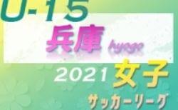 兵庫県U-15女子サッカーリーグ2021 10/16結果更新!次戦は10/30