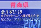 大和Seele elfine(ゼーレ エルファイン)女子ジュニアユースセレクション  10/2,10開催!2022年度 神奈川県