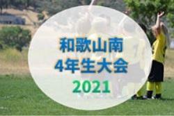 2021年度 和歌山南4年生大会 優勝はFCジュンレーロRED! 未判明分の組み合わせ・結果1試合から情報提供お待ちしています