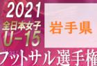 2021年度 OKAYA CUP/オカヤカップ 愛知県ユースU-10サッカー大会 愛知県大会  全地区代表決定!8/22に港サッカー場にて開催決定!