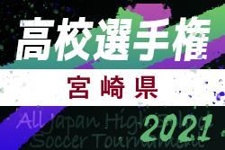 2021年度第100回全国高校サッカー選手権 宮崎県大会 次回準々決勝は10/30!
