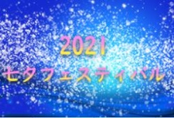 2021七夕サッカーフェスティバル(和歌山) U-10 U-12 7/10,11判明分結果!串本JFCがW優勝!未判明分の情報提供お待ちしています