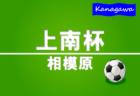 2021年度 高円宮杯U-18サッカーリーグ2021NFAサッカーリーグ(奈良県) 7/25結果掲載!次回8/1開催!