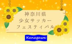 2021年度 神奈川県少女サッカーフェスティバル ブロック決勝進出チーム続々決定!7/24,25結果更新!ブロック決勝は8/1開催!続報をお待ちしています!